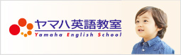 ヤマハ英語教室