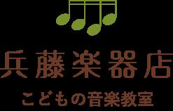 兵藤楽器店